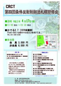 第四回 条件反射制御法 札幌研修会