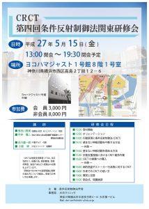 第四回 条件反射制御法 関東研修会