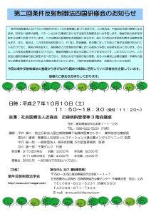 第二回 条件反射制御法 四国研修会