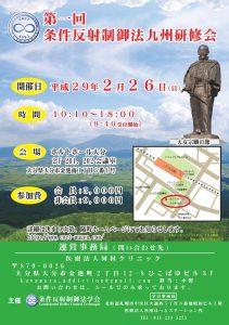 第一回 条件反射制御法 九州研修会