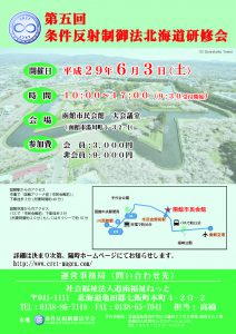 第五回 条件反射制御法 北海道研修会