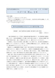 ∞mail_No10-190105_ページ_1