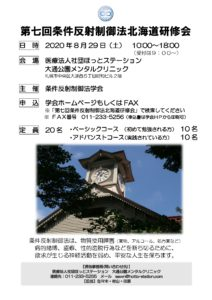 7th_hokkaido-flyer